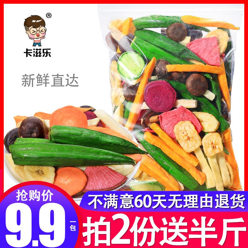 【卡滋乐】果蔬脆片250g