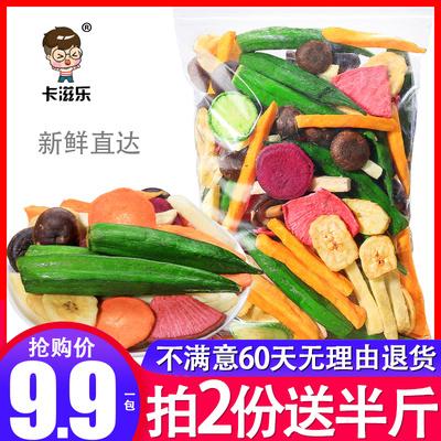 综合什锦果蔬脆片零食混合装蔬菜干