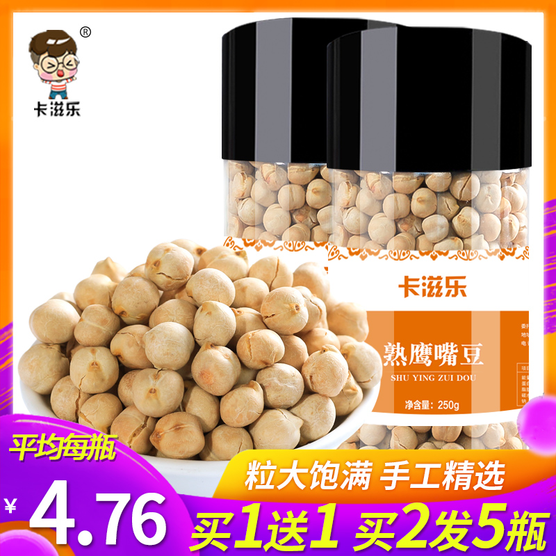【卡滋乐 香酥鹰嘴豆250gx2】新疆特产 干炒 熟鹰嘴豆 粉休闲零食