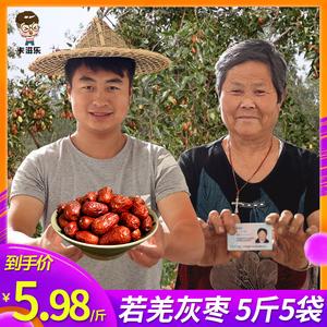领3元券购买新疆2500g特级免洗包邮新疆红枣