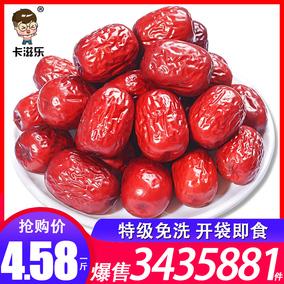 特级2500g一级优质和田新疆红枣