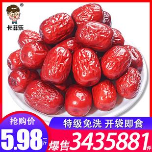 包邮 新疆红枣 特级免洗枣2500g一级优质大枣和田特产若羌灰枣
