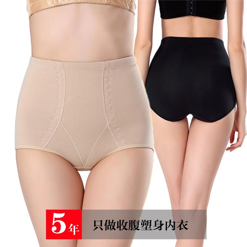 满49元可用3元优惠券2条收腹中腰纯棉产后夏季美体裤
