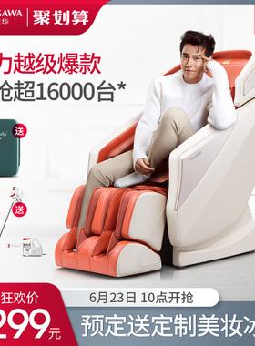 奥佳华OG7505按摩椅家用全身全自动多功能太空豪华舱电动沙发新款