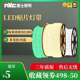 雷士照明LED灯带 5050贴片客厅高亮柜台吊顶暗槽3528软光带