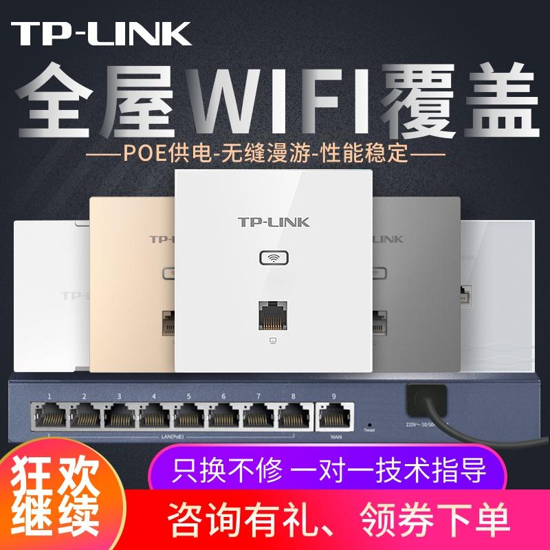 TP-LINK千兆无线面板AP双频86型家用嵌入式入墙路由器AP 插座式POE供电别墅家用大户型全屋wifi覆盖套装