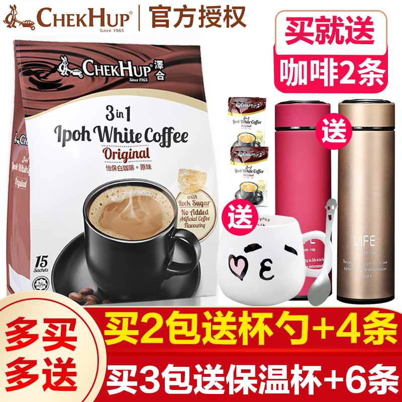 Malaysia imports zehe Ipoh white coffee three in one original instant coffee powder in 15 600g bags
