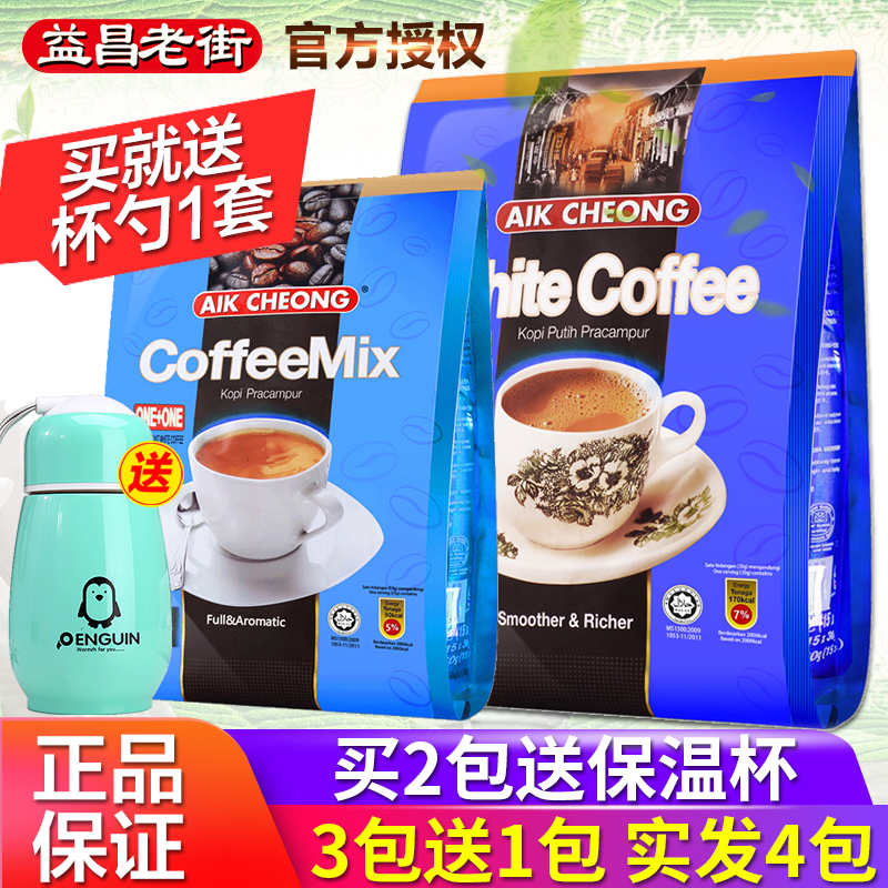 Two in one instant white coffee 450g15 bags / bag, Yichang old street, imported from Malaysia