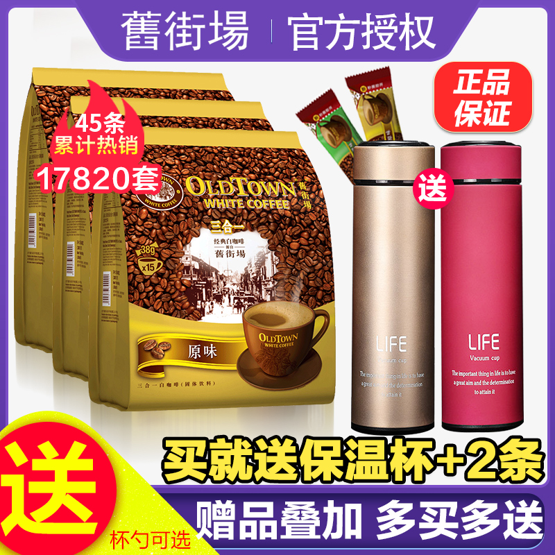 Malaysia original imported old street white coffee original three in one instant coffee powder in 45 bags