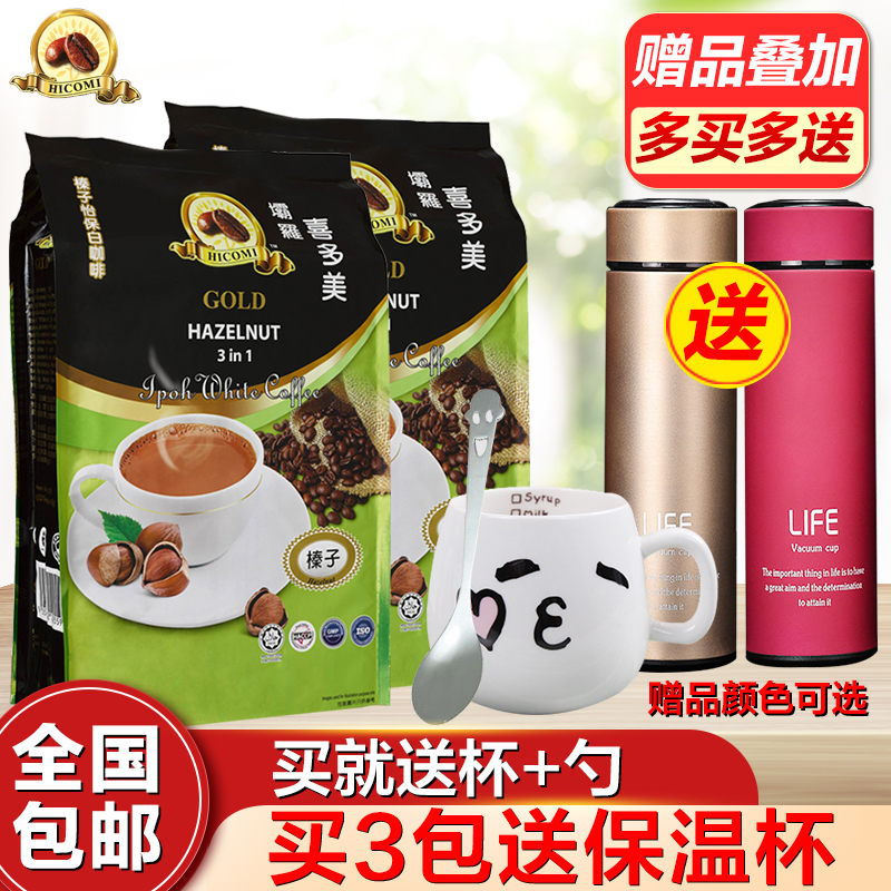 Instant coffee powder with hazelnut flavor and three in one coffee powder imported from Malaysia