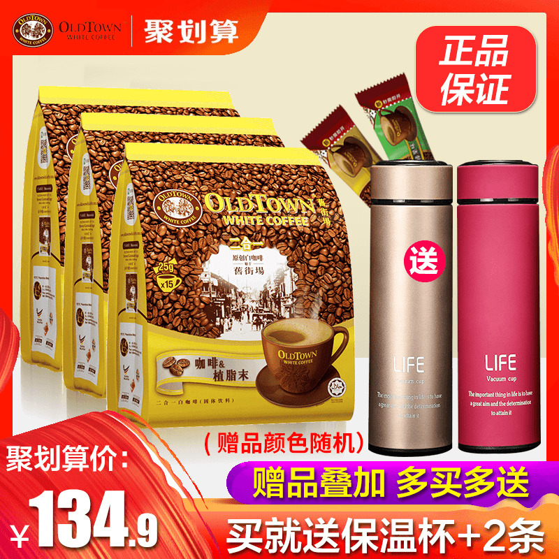 Malaysia original import old street white coffee two in one instant coffee powder 3 bags combination of 45