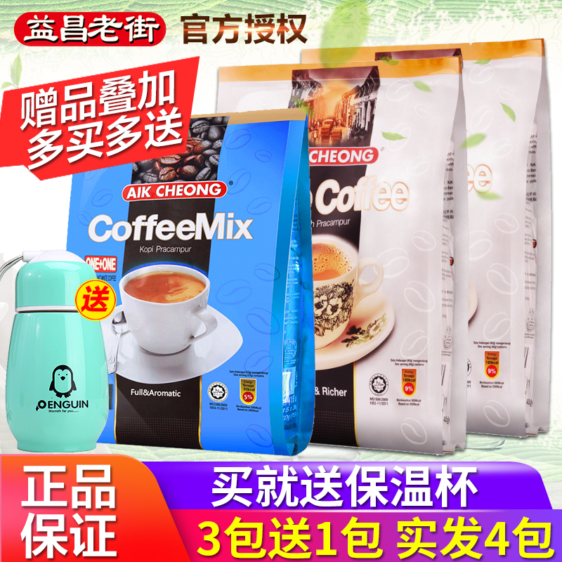 Malaysia import Yichang old street white coffee reduce sugar instant white coffee 600gx2 bag instant coffee