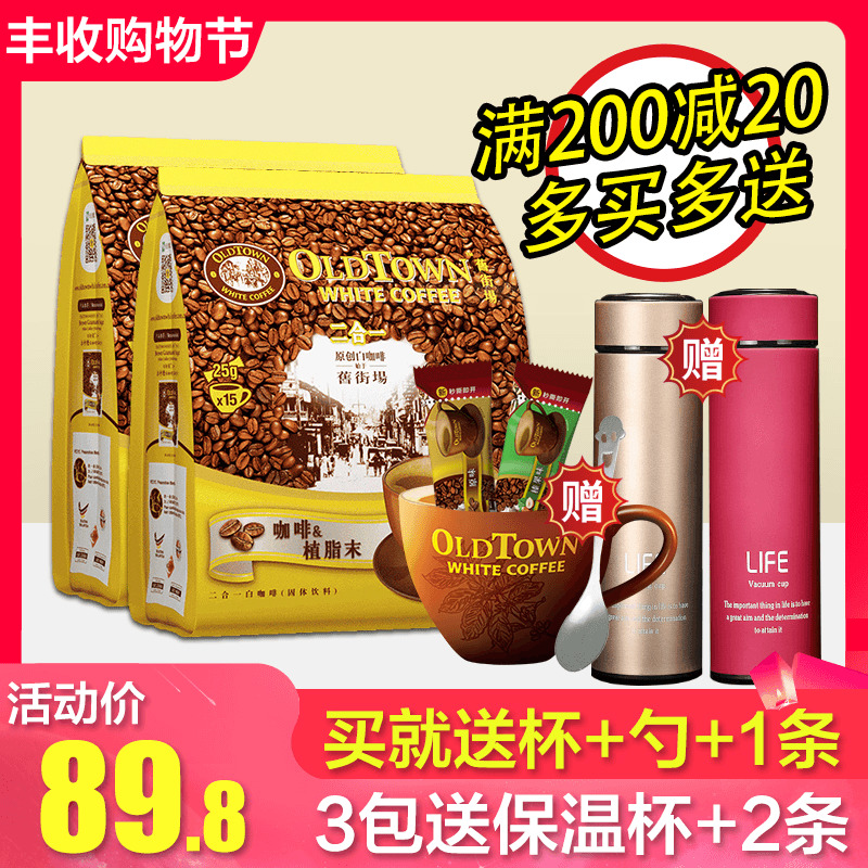 Original imported coffee Malaysia old street white coffee two in one instant coffee cream 375g * 2 bags