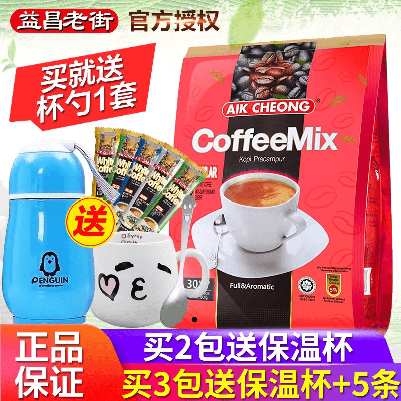 Three in one instant plain coffee instant coffee 600g (30 pieces * 20g) imported from Malaysia