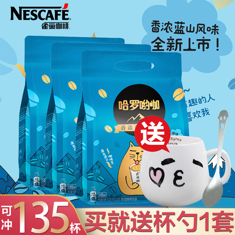 New date: Nestle coffee, haloyo coffee, fragrant and strong boutique, Blue Mountain coffee, instant coffee, 45 pieces * 3 bags