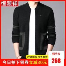 Hengyuanxiang flagship men's cardigan 2019 trend new spring and autumn clothing Korean version versatile sweater coat men's top