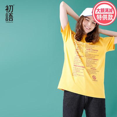 初语2018夏季新款 韩版简约圆领字母印花短袖T恤女宽松纯色上衣潮