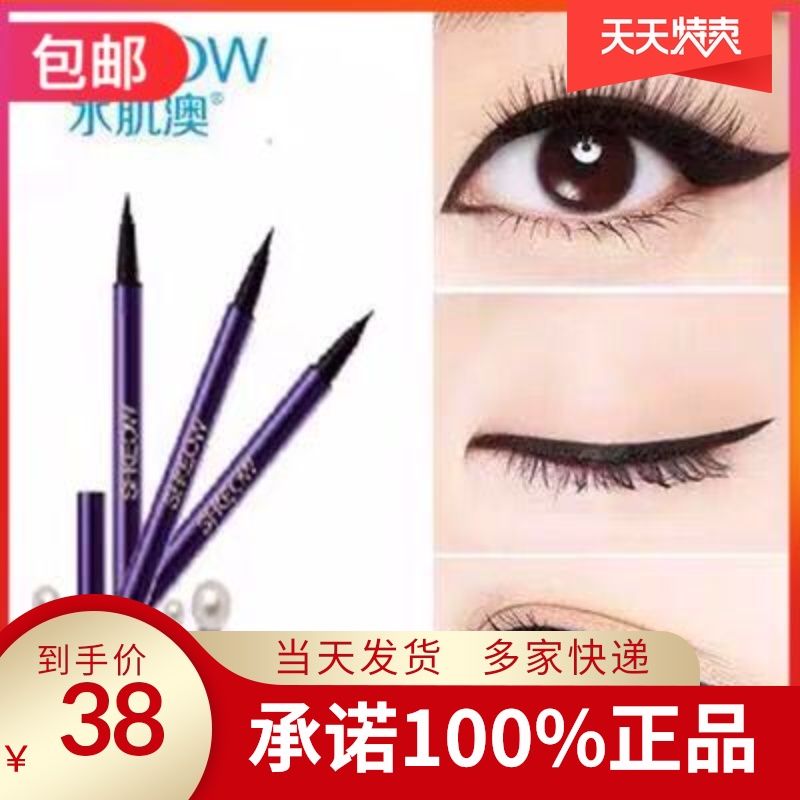 Water Musk Eye liner is not dyed, waterproof, female, beginners, beginners, pencil, allergy, and dizziness.