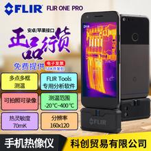 PRO紅外成像熱像儀菲力爾手機熱成像機紅外熱像儀攝像頭 ONE FLIR