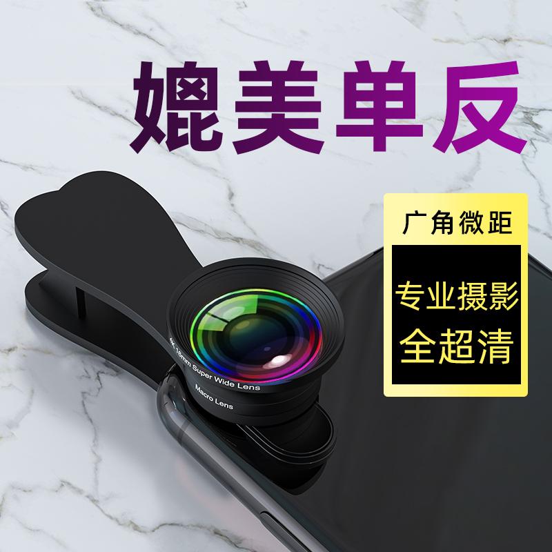 超广角微距苹果 iphone华为11望远镜