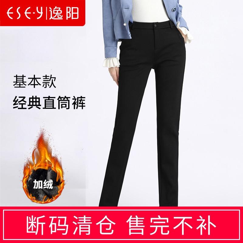 逸阳女裤2020秋冬新款高腰显瘦黑色直筒裤女加绒修身小脚休闲裤子