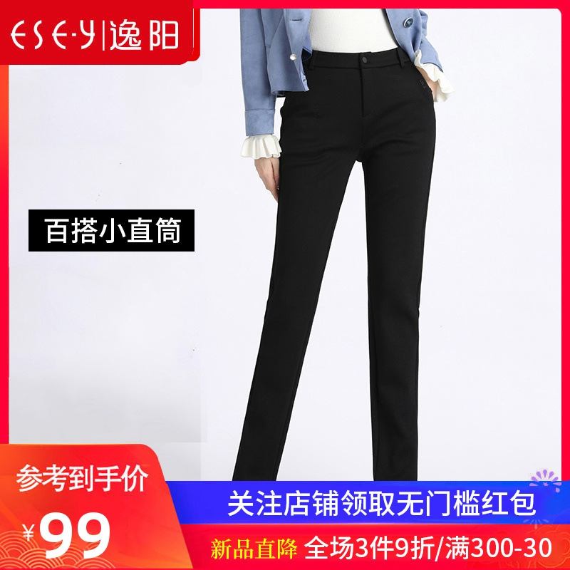 逸阳2020春季新款高腰修身直筒裤