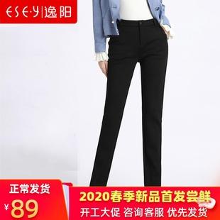 小脚休闲长裤 新款 女修身 高腰显瘦黑色直筒裤 逸阳女裤 2020春季 子女