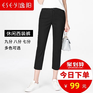 逸阳女裤2020夏季新款薄款休闲裤西装直筒裤高腰显瘦八分九分裤子