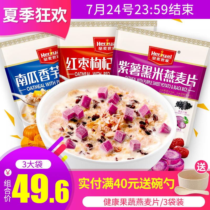 皇麦世家果蔬燕麦片 早餐谷物冲饮即食营养小袋装代餐食品360g*3