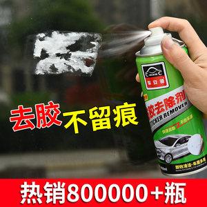 除胶去胶汽车家用粘胶去除剂清洁剂
