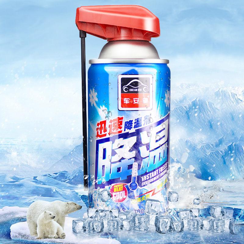 车内迅速降温剂喷雾神器制冷夏季干冰夏天速冷喷射快速汽车制冷剂