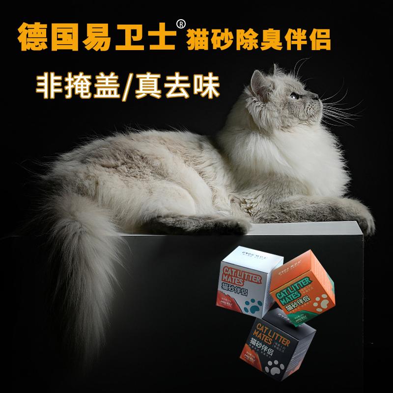 易卫士德国进口猫砂伴侣豆腐猫砂除臭神器