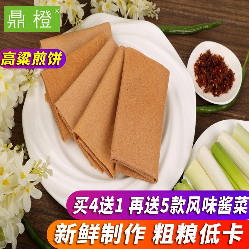 正宗高粱煎饼山东沂蒙山农家手工大煎饼果子红高粱面500g软大煎饼