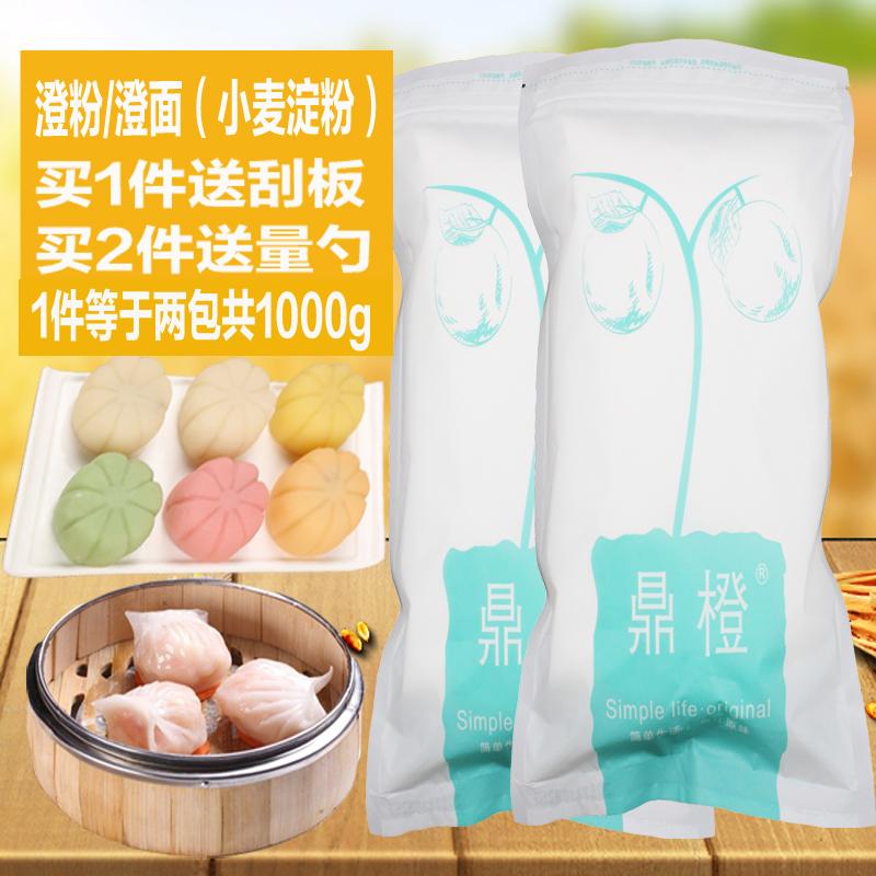 澄粉澄面粉1000g小麦淀粉食用家用橙粉水晶虾饺粉肠粉凉皮专用粉