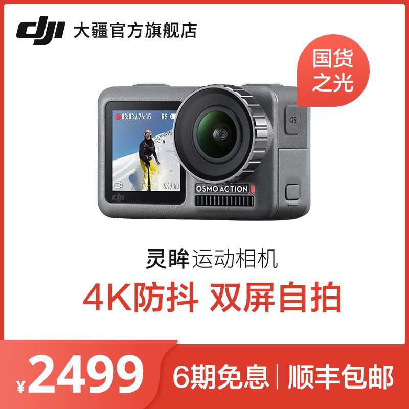DJI 大疆osmo action灵眸运动相机 高清数码录像 vlog摄像机