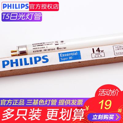 飞利浦t5 28w三基色荧光灯管