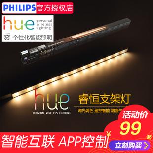 飞利浦LED支架灯秀HUE系列智能照明支架灯家用长条led灯管睿恒