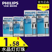 フィリップスランプビーズG4タングステンランプ12V 20ワット10ワット薄いフットピン明るいハロゲンランプ50W低圧結晶
