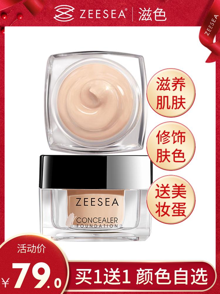 ZEESEA滋色光感水凝粉底霜遮瑕补水保湿霜养肤护肤滋润养肤粉底液