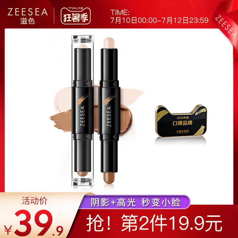 ZEESEA滋色高光提亮陰影修容棒雙頭一體兩用盤鼻影側影臥蠶瘦臉筆