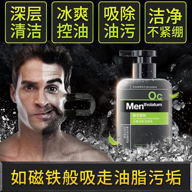 曼秀雷敦男士专用洗面奶控油除螨去黑头角质洁面乳套装旗舰店正品