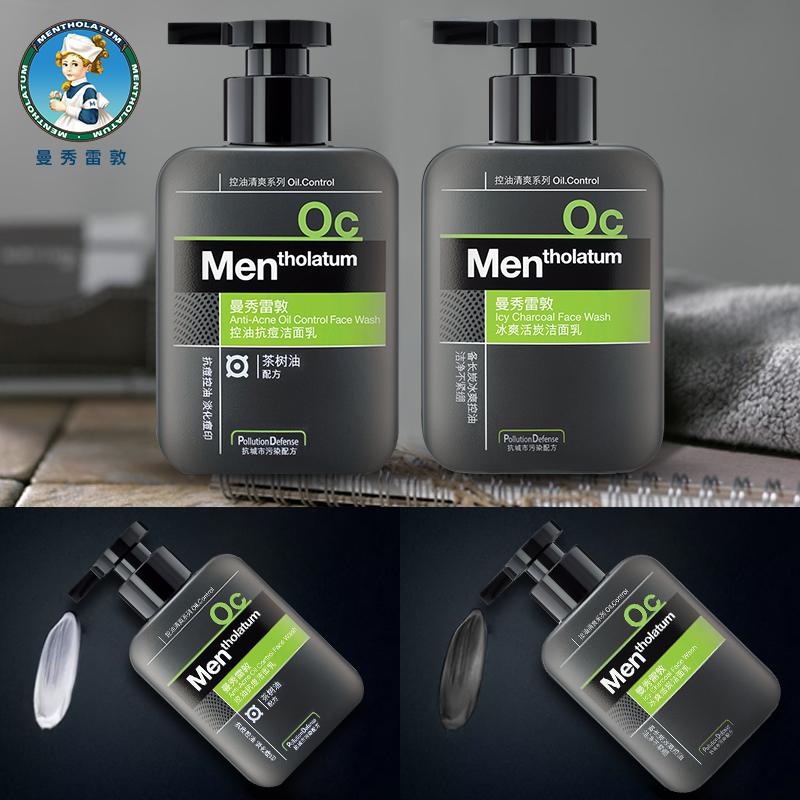 曼秀雷敦专用控油洗面奶男生收缩毛孔补水保湿黑头护肤深层洁面乳
