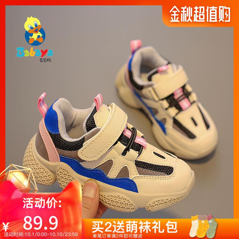 需要用券芭芭鸭童鞋运动鞋女童2019休闲鞋