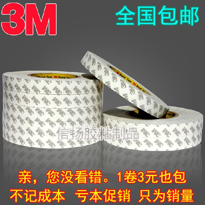 3M9075�p面�z�� 超��力�o痕�f能透明�p面�z 防水家用汽�用粘�z��