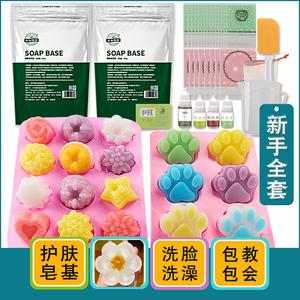 diy手工皂皂基材料包套装 自制精油母乳香皂人奶肥皂模具制作工具