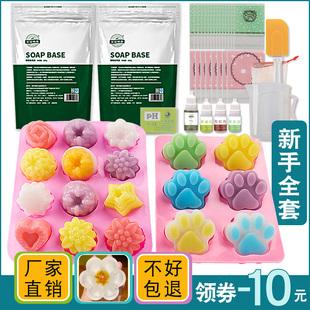 自制母乳精油香皂模具制作工具皂基 手工皂人奶肥皂diy材料包套装