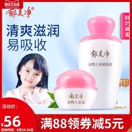 郁美净儿童面霜乳液套装儿童霜宝宝面霜滋润保湿补水护肤润肤乳液