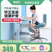 怡佳乐儿童学习椅靠背椅子学生家用矫正坐姿座椅可调节升降写字椅