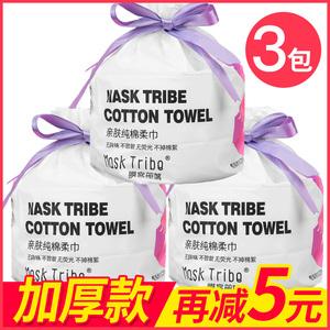 领10元券购买3卷装|一次性洗脸巾纯棉卸妆棉