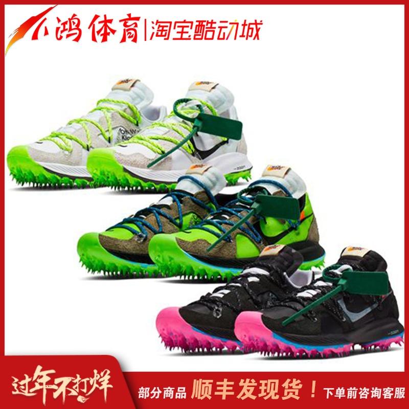 小鴻體育 Nike Terra Kiger 5 x OFF-WHITE OW聯名跑鞋CD8179-001